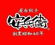 ★安兵衛★-高知名物・屋台餃子-