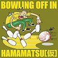 ボウリング off in 浜松(仮)