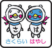 桜井と林は友達なんです