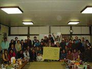 Japan Conservation Corp