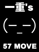 一重's 57 MOVE
