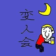 井上変人会 関東支部