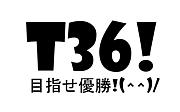 創成工学プロジェクト★T36★