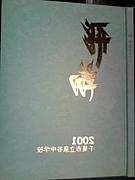泉谷中学校2001卒業生