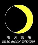 REAL MOON THEATER