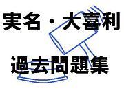 実名・大喜利 -過去問題集-