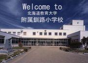 教育大学釧路附属小学校