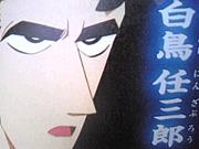 白鳥 任三郎 (名探偵コナン)