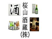 櫻山酒蔵?