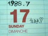 1988年7月17日同盟