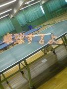 卓球するよ。