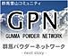 群馬パウダーネットワーク
