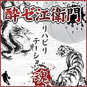 酔ゼ江衛門(Yozeemon)