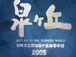 ♡2005泉ヶ丘♡