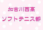 ☆加古川西高 ソフトテニス部☆