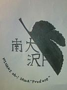 南大沢プロデュース