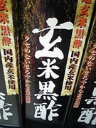 黒酢風呂〜全国展開〜