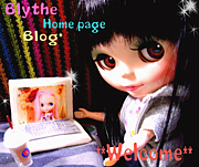 ブライスのサイト・ブログある人