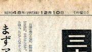 1973年12月10日生まれ