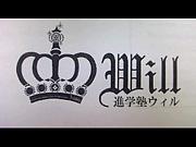 進学塾Will【旧タケノコクラブ】