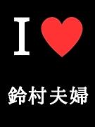 鈴村夫婦が大好きだ!
