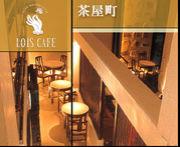 LOIS CAFE  CHAYAMACHI