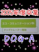 ★FCA DOG-A★(2005年卒)