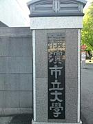 【浜大】横浜市立大学22年度入学