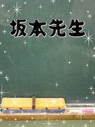 KIUの坂本先生