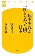 アンチ松下政経塾!!