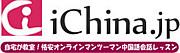 iChinaで学ぼう♪