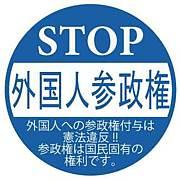 外国人参政権反対@福島