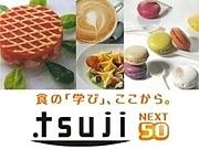 tsuji。PCクラス★in2008