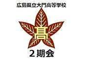 広島県立大門高等学校2期生の会