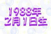 1988年2月1日生まれの人!