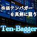 株価テンバガーを真剣に狙う