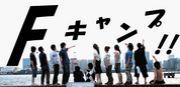 ☆ !! F camp !! ☆