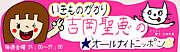 吉岡聖恵のオールナイトニッポン