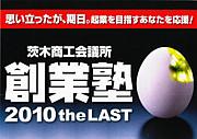 茨木創業塾2010