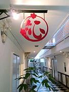 和食ダイニング心花(みはな)