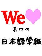 ★葛中の日本語学級Forever★