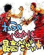 山岸長岡バスケット(仮)