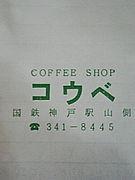 神戸・喫茶探訪