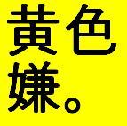 黄色キライ・・・。