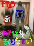 下関遊びまくリ隊ッ!!