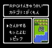 RPG研究会