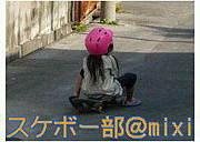 スケボー部@mixi