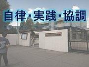 大阪府立大学工業高等専門学校