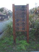 【里山】都立野山北・六道山公園