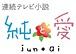 連続テレビ小説第87作「純と愛」